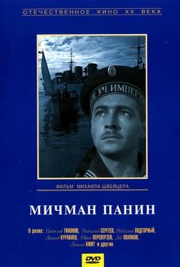 Постер фильма Мичман Панин (1960)