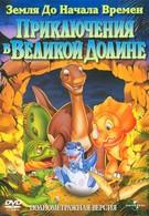 Земля до начала времен: Приключения в Великой Долине (1994)