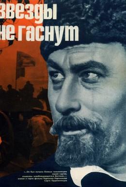 Постер фильма Звезды не гаснут (1971)