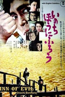 Постер фильма Мы умираем просто так (1971)