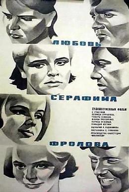 Постер фильма Любовь Серафима Фролова (1968)