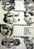 Любовь Серафима Фролова (1968)