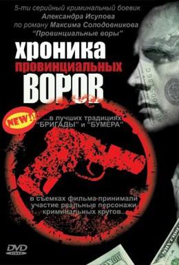 Постер фильма Хроника провинциальных воров (2006)