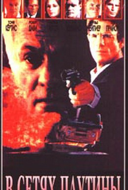Постер фильма В сетях паутины (1992)