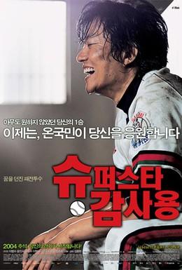 Постер фильма Победа мистера Гама (2004)