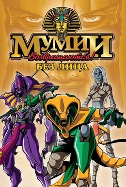 Постер фильма Мумии возвращаются! (1997)