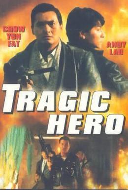 Постер фильма Богат и знаменит 2 (1987)
