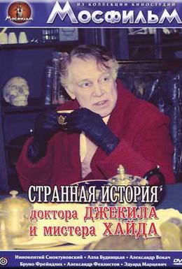 Постер фильма Странная история доктора Джекила и мистера Хайда (1986)