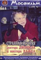 Странная история доктора Джекила и мистера Хайда (1986)