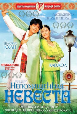 Постер фильма Непохищенная невеста (1995)