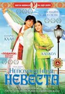 Непохищенная невеста (1995)