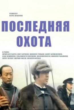 Постер фильма Последняя охота (1979)