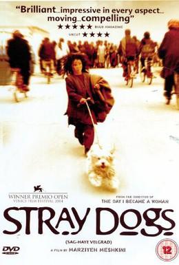 Постер фильма Бродячие собаки (2004)