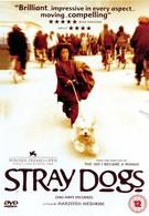 Бродячие собаки (2004)