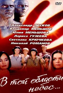 Постер фильма В той области небес (1992)