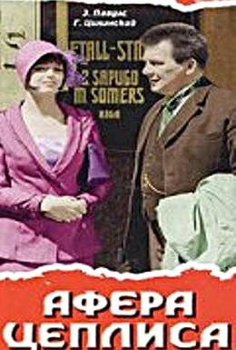 Постер фильма Афера Цеплиса (1972)