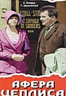 Афера Цеплиса (1972)