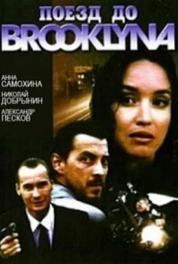Постер фильма Поезд до Бруклина (1994)