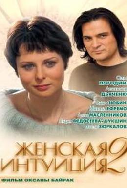 Постер фильма Женская интуиция 2 (2005)