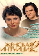Женская интуиция 2 (2005)