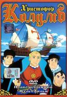 Христофор Колумб (1991)