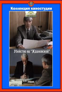 Постер фильма Убийство на Ждановской (1992)