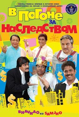 Постер фильма В погоне за наследством (2010)