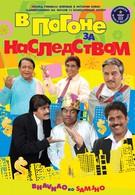 В погоне за наследством (2010)