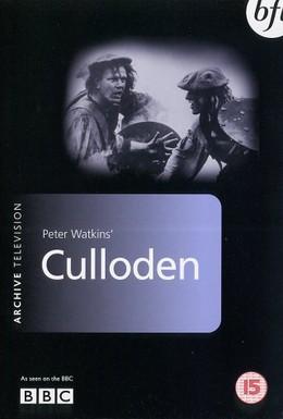 Постер фильма Куллоден (1964)