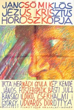 Постер фильма Гороскоп Иисуса Христа (1989)