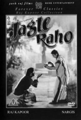Постер фильма Бодрствуйте! (1956)