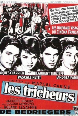 Постер фильма Обманщики (1958)