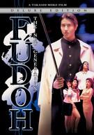 Фудо: Новое поколение (1996)