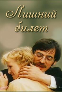 Постер фильма Лишний билет (1983)