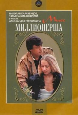 Постер фильма Мисс миллионерша (1988)