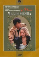 Мисс миллионерша (1988)