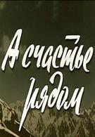 А счастье рядом (1978)