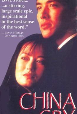 Постер фильма Плач Китая (1990)