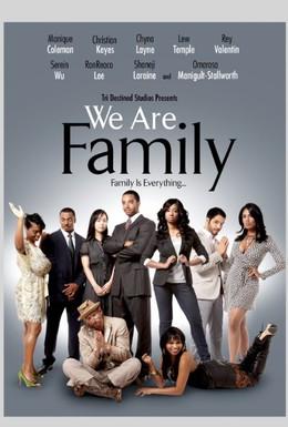 Постер фильма Моя безумная семья (2017)