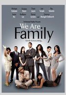 Моя безумная семья (2017)