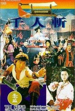 Постер фильма 1000 обезглавленных (1991)