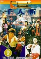 1000 обезглавленных (1991)