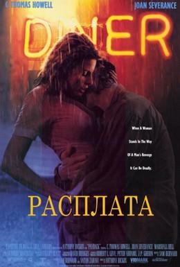 Постер фильма Расплата (1995)