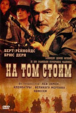 Постер фильма На том стоим (2003)