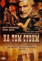 На том стоим (2003)