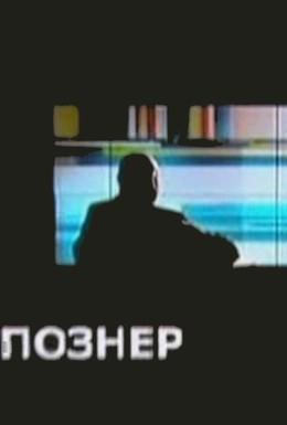 Постер фильма Познер (2008)