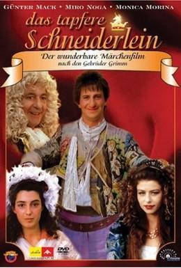 Постер фильма Храбрый портняжка (1991)