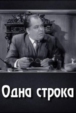 Постер фильма Одна строка (1960)