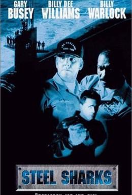 Постер фильма Стальные акулы (1997)