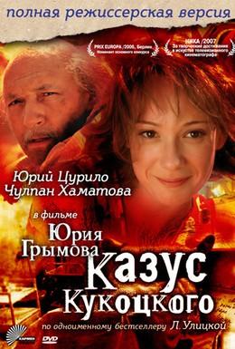 Постер фильма Казус Кукоцкого (2005)